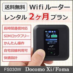 Wifi レンタル 往復送料無料 docomo 無制限 レンタル2ヶ月プラン 2017年発売新製品 FS030W|lunabeauty