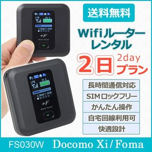 Wifi レンタル docomo 無制限 レンタル2日プラン 送料無料 2017年発売新製品 FS030W|lunabeauty