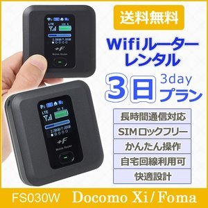 Wifi レンタル 無制限 docomo レンタル3日プラン 送料無料 2017年発売新製品 FS030W|lunabeauty
