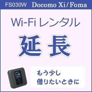 Wifi レンタル docomo プラン延長専用 送料無料 ポケットwifi|lunabeauty