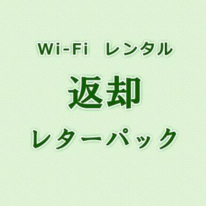 wifi レンタル 返却レターパック代|lunabeauty