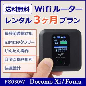 Wifi レンタル 往復送料無料 docomo 無制限 レンタル3ヶ月プラン 2017年発売新製品 FS030W|lunabeauty