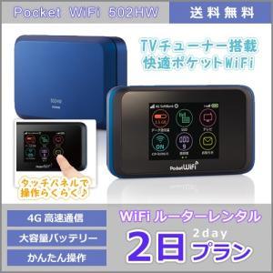 WiFi レンタル 無制限 Pocket WiFi 送料無料 502HW 2日プラン ソフトバンク|lunabeauty
