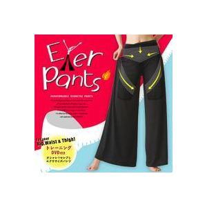 在庫処分価格 ラスト1個 エクササイズ パンツ EXER PANTS エクサパンツ Lサイズ エクササイズDVD付き|lunabeauty