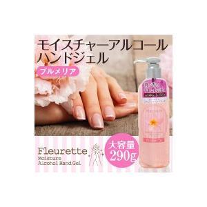 ハンドクリーム Fleurette フルーレット アルコールハンドジェル 290g プルメリア|lunabeauty