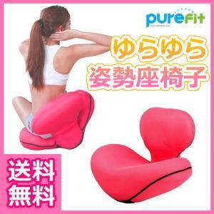 骨盤 クッション ピュアフィット ゆらゆら姿勢座椅子 ピンク 座椅子 腹筋 腰痛 ストレッチ|lunabeauty