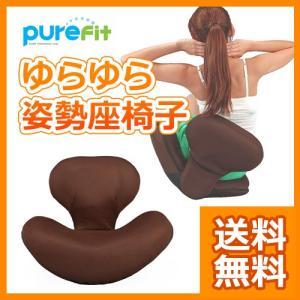 座椅子 骨盤エクササイズ 腹筋 ピュアフィット ゆらゆら姿勢座椅子 ブラウン 腰痛 骨盤 クッション ながら運動 リクライニング lunabeauty
