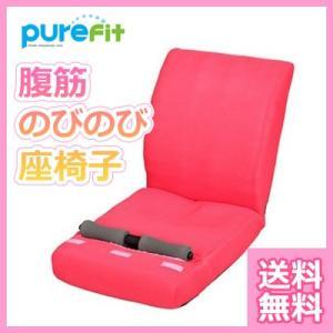 筋トレ 座椅子 腹筋 ピュアフィット 腹筋のびのび座椅子 ピンク 腰痛 リクライニング|lunabeauty