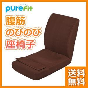 筋トレ 座椅子 腹筋 ピュアフィット 腹筋のびのび座椅子 ブラウン 腰痛 リクライニング|lunabeauty