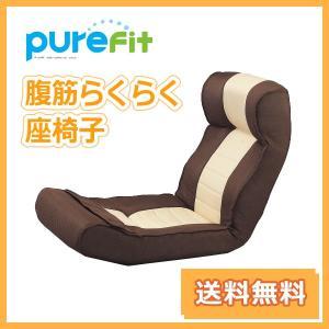 座椅子 腹筋 ピュアフィット 腹筋らくらく座椅子 腰痛 リクライニング エクササイズ ストレッチ座イス|lunabeauty