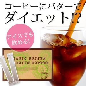 コーヒー ダイエット ドリンク 食品 オーガニックバタープレミアムコーヒー ネコポス発送 送料無料|lunabeauty