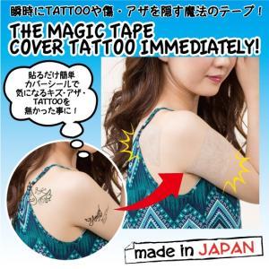 DM便発送 送料無料 カバー タトゥーや傷跡カバーテープ タトゥー 隠す