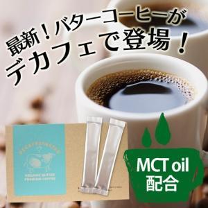 バターコーヒー 粉 スティック デカフェオーガニックバタープレミアムコーヒー ネコポス発送 送料無料|lunabeauty