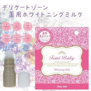 デリケートゾーン 保湿 クリーム FemiBaby ホワイトニングミルク 医薬部外品|lunabeauty