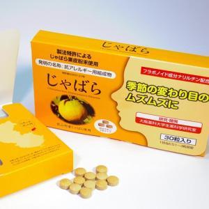 花粉対策 サプリメント 花粉症 じゃばら 30粒 ネコポス発送 送料無料|lunabeauty