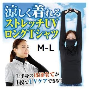 UVカット 涼しい シャツ レディース 日焼け 夏 主婦のお悩み解決 ストレッチUV ロングTシャツ サラリ M-L ネコポス発送 送料無料|lunabeauty
