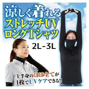 UVカット 涼しい シャツ レディース 日焼け 夏 主婦のお悩み解決 ストレッチUV ロングTシャツ サラリ 2L-3L ネコポス発送 送料無料|lunabeauty