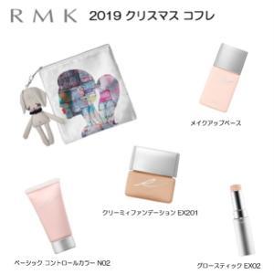 【RMK】プレメイクアップ ミニコレクションキット 2019 B ※限定品 (2019 クリスマスコフレ)