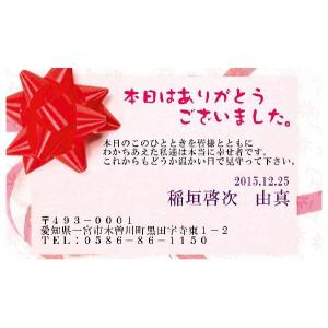ギフト サンクスカード『メッセージカード 引き出物・引き菓子 プチギフト』 ブライダル ギフト プチギフト プレゼント ブライダルギフト 通販