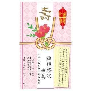 寿(ピンク)【メッセージカード 引き出物・引き菓子 プチギフト】
