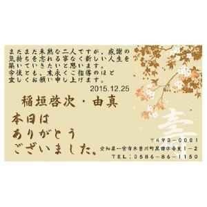 和桜(ベージュ)【メッセージカード 引き出物・引き菓子 プチギフト】