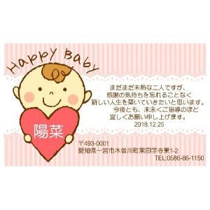 ベビー(ピンク)【メッセージカード 引き出物・引き菓子 プチギフト】