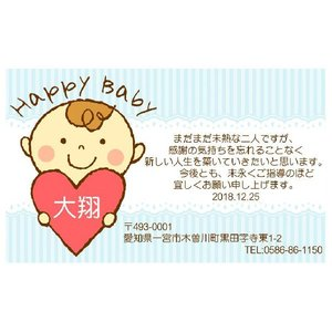ベビー(ブルー)【メッセージカード 引き出物・引き菓子 プチギフト】