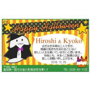 ハロウィンカードA【メッセージカード 引き出物・引き菓子 プチギフト】