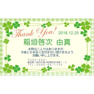 クローバー【メッセージカード 引き出物・引き菓子 プチギフト】