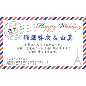 エアメール【メッセージカード 引き出物・引き菓子 プチギフト】
