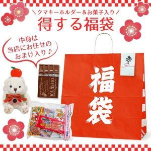 2018年!!得する福袋 クマキーホルダー&お菓子入り(おまけ付き)//数量限定