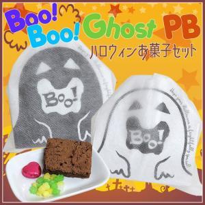 【ハロウィン】BooBooGhost PB ハロウィンお菓子セット【HALLOWEEN・パーティー・...