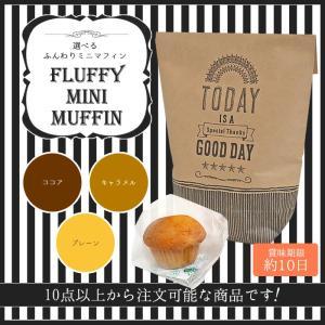10点以上からご注文可能!Fluffy Mini Muffi...