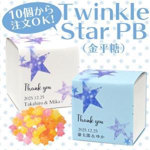 【10個から注文OK】Twinkle Star PB(金平糖・こんぺいとう)【プチギフト・七夕・星座...