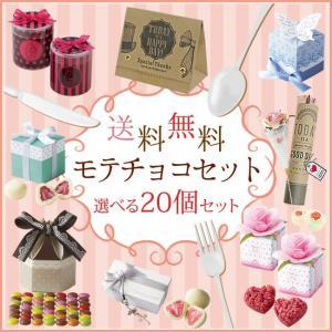 組み合わせ自由 バレンタイン プチギフト選べる 20個セット【送料込 義理チョコ チョコレート】