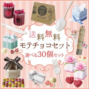 組み合わせ自由 バレンタイン プチギフト選べる 30個セット【送料込 義理チョコ チョコレート】
