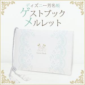 【Disney】ディズニー芳名帳(ゲストブック)メルレット