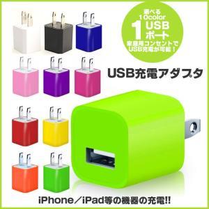iPhone5/5s/5c/SE iPad mini対応 スマートフォン 充電器 5V 1A USB AC電源アダプタ