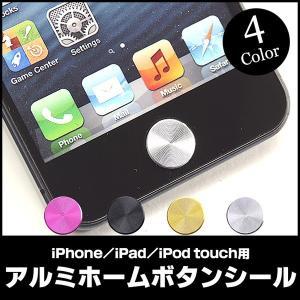 iPhoneのホームボタンに貼るだけでオシャレにかっこよくパワーアップ。厚みが増してクリック感が大幅...