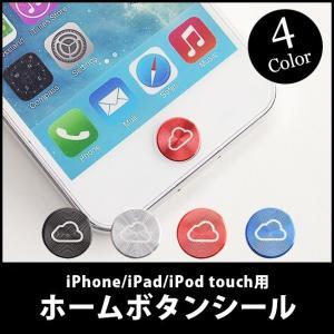 iPhoneのホームボタンに貼るだけでオシャレにかっこよくパワーアップ。 厚みが増してクリック感が大...