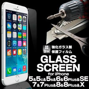保護フィルム ガラスフィルム iPhoneX iPhone8 iPhone8Plus iPhone7 iPhone7Plus iPhoneSE iPhone6s iPhone6sPlus iPhone5s 液晶保護 9H 0.2mm 日本製ガラス