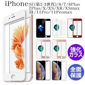 保護フィルム iPhoneXSMAX iPhoneXR iPhoneX iPhone8 iPhone7 iPhone7Plus フルラウンド ガラス フィルム 強化ガラス製 液晶保護 曲面 保護 赤 レッド 黒 白 桃