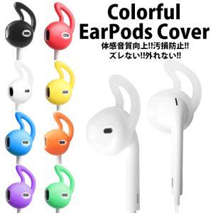 商品名:Earpodsカラフルシリコンカバー 素材:シリコン 商品説明 適用機種:Apple iPh...