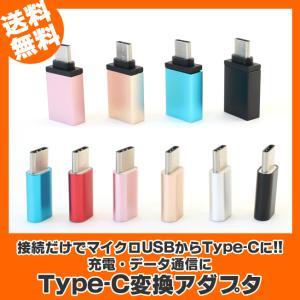 商品名:Type-C変換アダプタ 特徴 ●microUSB to USB Type-C変換アダプタ ...
