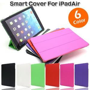 iPad air アイパッドエアー スマートカバー 三つ折りクリアケース スタンド機能つき