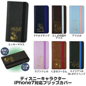 ディズニーキャラクター/iPhone8 iPhone7対応フリップカバー  ディズニーキャラクターデ...