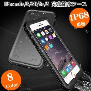 商品名:完全防水/防塵/耐衝撃ケース 素材:ポリカーボネート 適用機種:iPhone6s/iPhon...