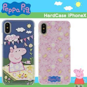 商品名:iPhoneX  ペッパピッグ ハードケース  商品概要:iPhoneX対応。  側面、裏面...