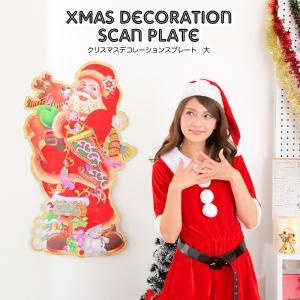 即納可能 窓の外からも見える飾り付け!! クリスマスデコレーションスプレート 大|lunastyle-official