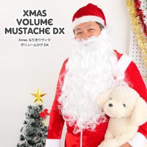 即納可能 ふんわり大きなお髭!! Xmas なりきりサンタボリュームひげ DX|lunastyle-official